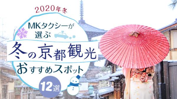 冬の京都観光に!MKタクシーが選ぶおすすめスポット12選【2020年冬】