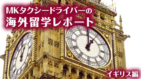 1996イギリス語学留学 英語で世界中の人と意思疎通できることを実感|MKタクシー田中悟