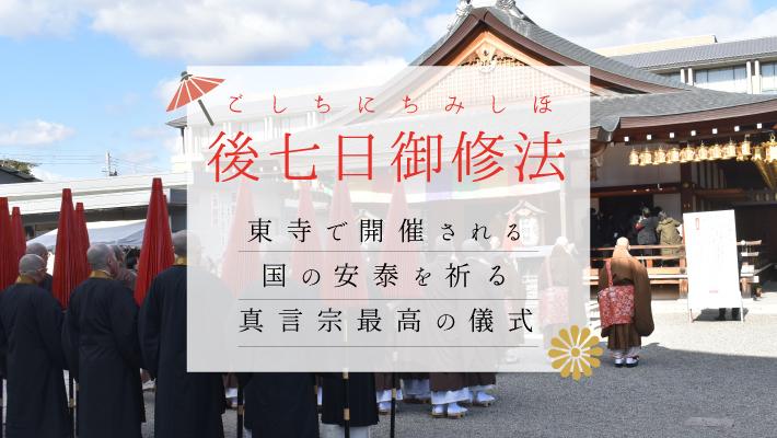 後七日御修法(ごしちにちみしほ) ~東寺で開催される国の安泰を祈る真言宗最高の儀式