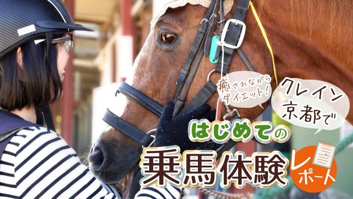 癒されながらダイエット!クレイン京都ではじめての乗馬体験レポート