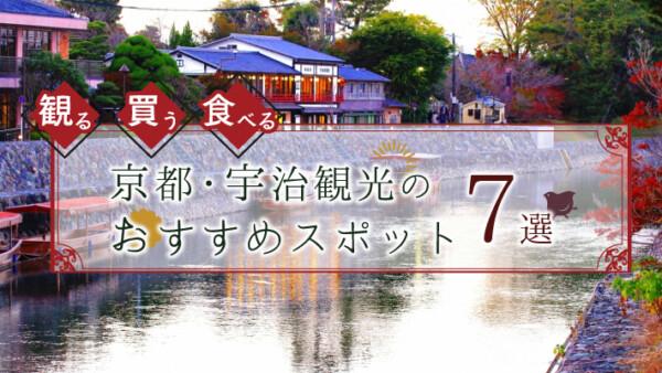 観る・買う・食べる!京都・宇治観光のおすすめスポット