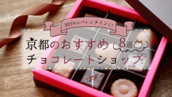 2021年のバレンタインに!京都のおすすめチョコレートショップ8選