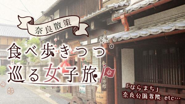 奈良散策「ならまち」や奈良公園界隈を食べ歩きつつ巡る女子旅