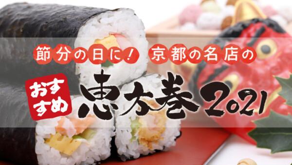 2021年版 節分の日は恵方巻!京都の名店おすすめが贅沢でユニーク