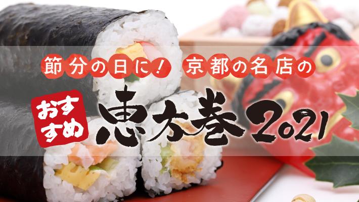 2021年版|節分の日は恵方巻!京都の名店おすすめが贅沢でユニーク