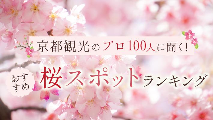 京都観光のプロ100人に聞く!おすすめ桜スポットランキング2021