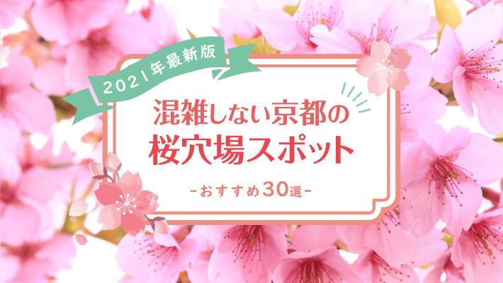 【2021年最新版】混雑しない京都の桜穴場スポットおすすめ30選
