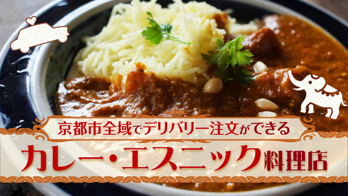 デリバリー注文ができる京都のカレー・エスニック料理店