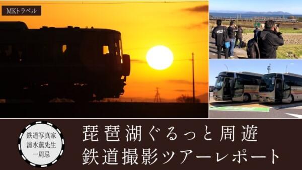 鉄道写真家の清水薫先生を偲ぶ 琵琶湖周遊の鉄道撮影ツアーレポート
