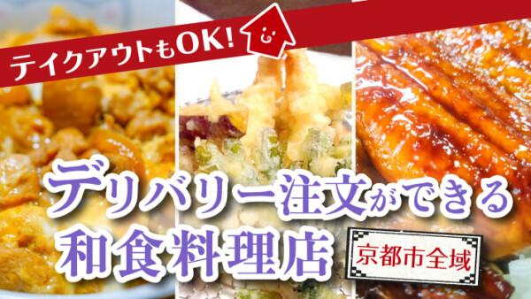 テイクアウトも!京都のデリバリー注文ができる和食料理店