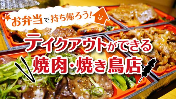 お弁当でお持ち帰り!京都のテイクアウトができる焼肉・焼き鳥店