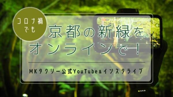 コロナ禍でも京都の新緑をオンラインで!MKタクシー公式YouTube&インスタライブ