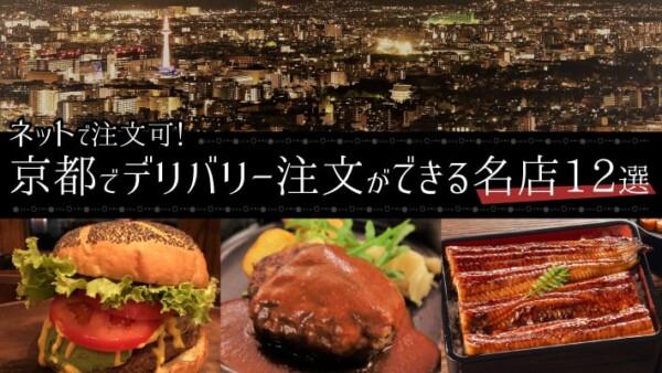 ディナーにおすすめ!デリバリーのネット注文ができる京都の名店12選