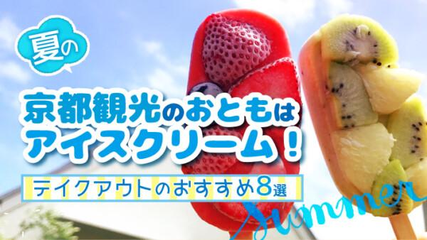 京都のおすすめアイスクリーム8選!夏の観光はテイクアウトで食べ歩き