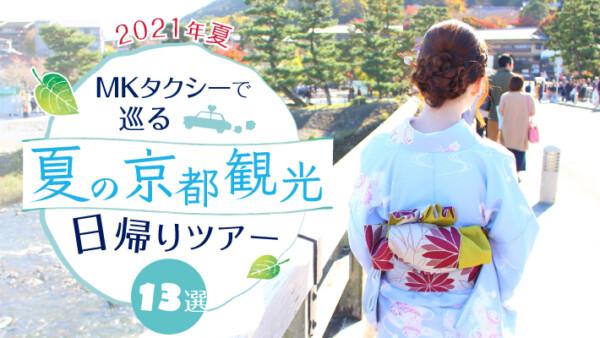 【2021年夏】夏の京都観光に!MKタクシーのおすすめスポット13選