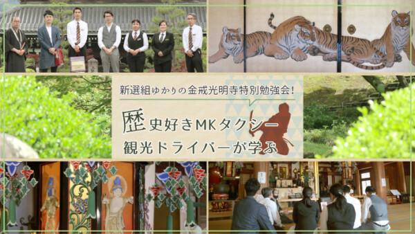 新選組ゆかりの金戒光明寺特別勉強会!MKタクシーの歴史大好き観光ドライバーが学ぶ