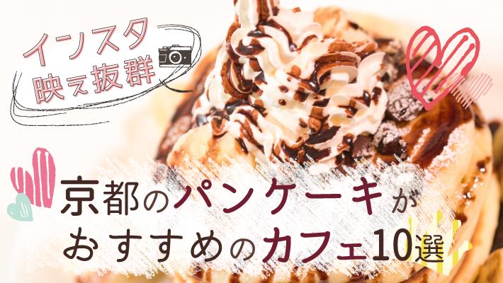 インスタ映え抜群!京都のパンケーキがおすすめのカフェ10選