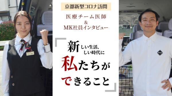 京都新型コロナ訪問医療チーム医師&MK社員インタビュー「新しい生活、新しい時代に私たちができること」