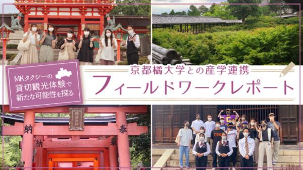 京都橘大学との産学連携フィールドワークレポート│MKタクシーの貸切観光体験で新たな可能性を探る