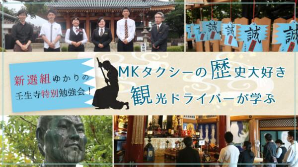 新選組ゆかりの壬生寺特別勉強会!MKタクシーの歴史大好き観光ドライバーが学ぶ