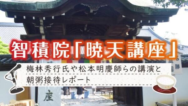 智積院「暁天講座」の梅林秀行氏や若村亮氏らの講演と朝粥接待レポート
