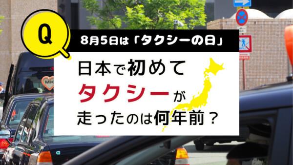 8月5日は「タクシーの日」日本初めてタクシーが走ったのは何年前?