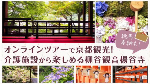オンラインツアーで京都観光!介護施設から楽しめる柳谷観音楊谷寺・絵馬奉納も MKタクシー