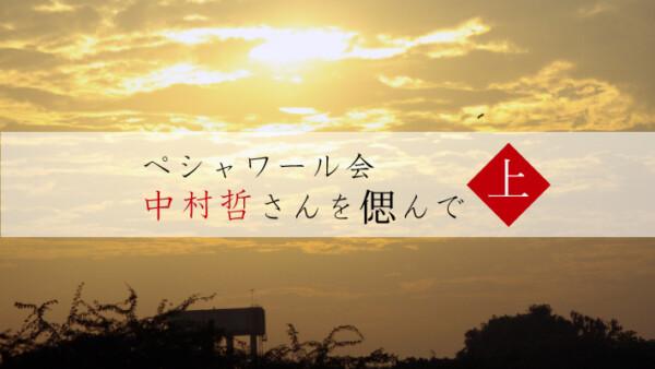 ペシャワール会・中村哲さんを偲んで(上)|MK新聞2020年掲載記事