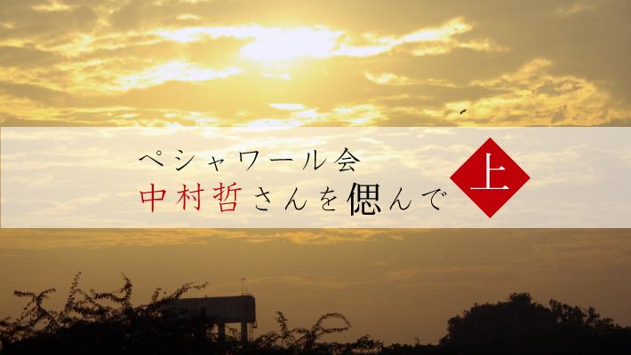 ペシャワール会・中村哲さんを偲んで(上) MK新聞2020年掲載記事