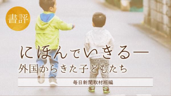 書評『にほんでいきる―外国からきた子どもたち』毎日新聞取材班編|MK新聞掲載記事