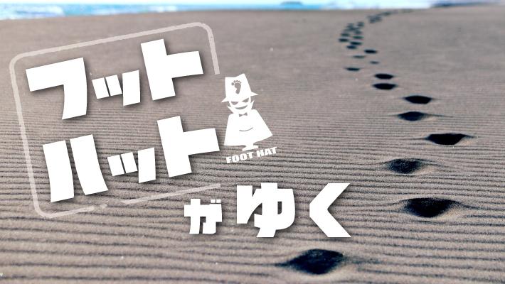 フットハットがゆく【316】「山の護美」|MK新聞連載記事
