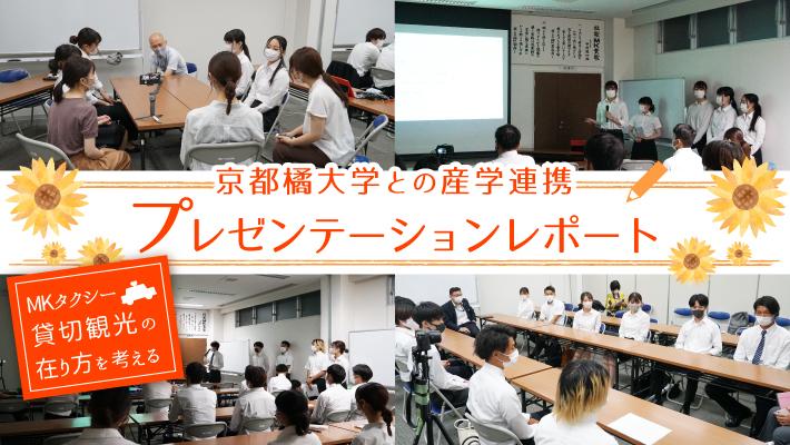 京都橘大学との産学連携プレゼンテーションレポート│MKタクシー貸切観光の在り方を考える
