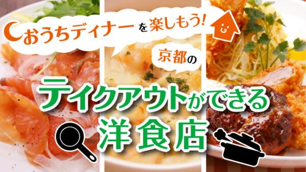 おうちディナーを楽しもう!京都のテイクアウトができる洋食店