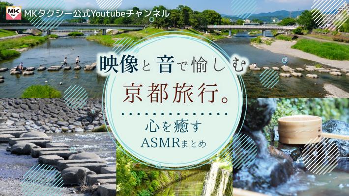 映像と音で愉しむ京都旅行。心を癒すASMRまとめ|MKタクシー公式Youtubeチャンネル