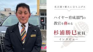 名古屋でハイヤー育成部門設立!教官を務める杉浦勝巳社員インタビュー
