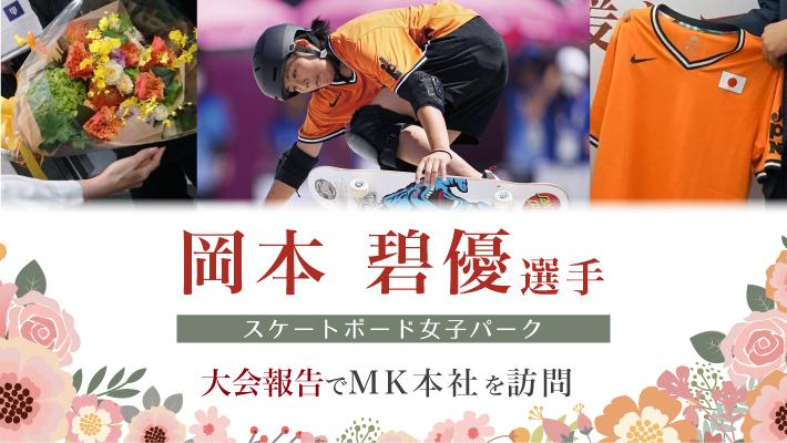 岡本碧優(みすぐ)選手が大会報告でMK本社を訪問 スケートボード女子パーク