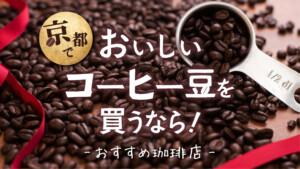 京都でおいしいコーヒー豆を買うなら!おすすめ珈琲店8選