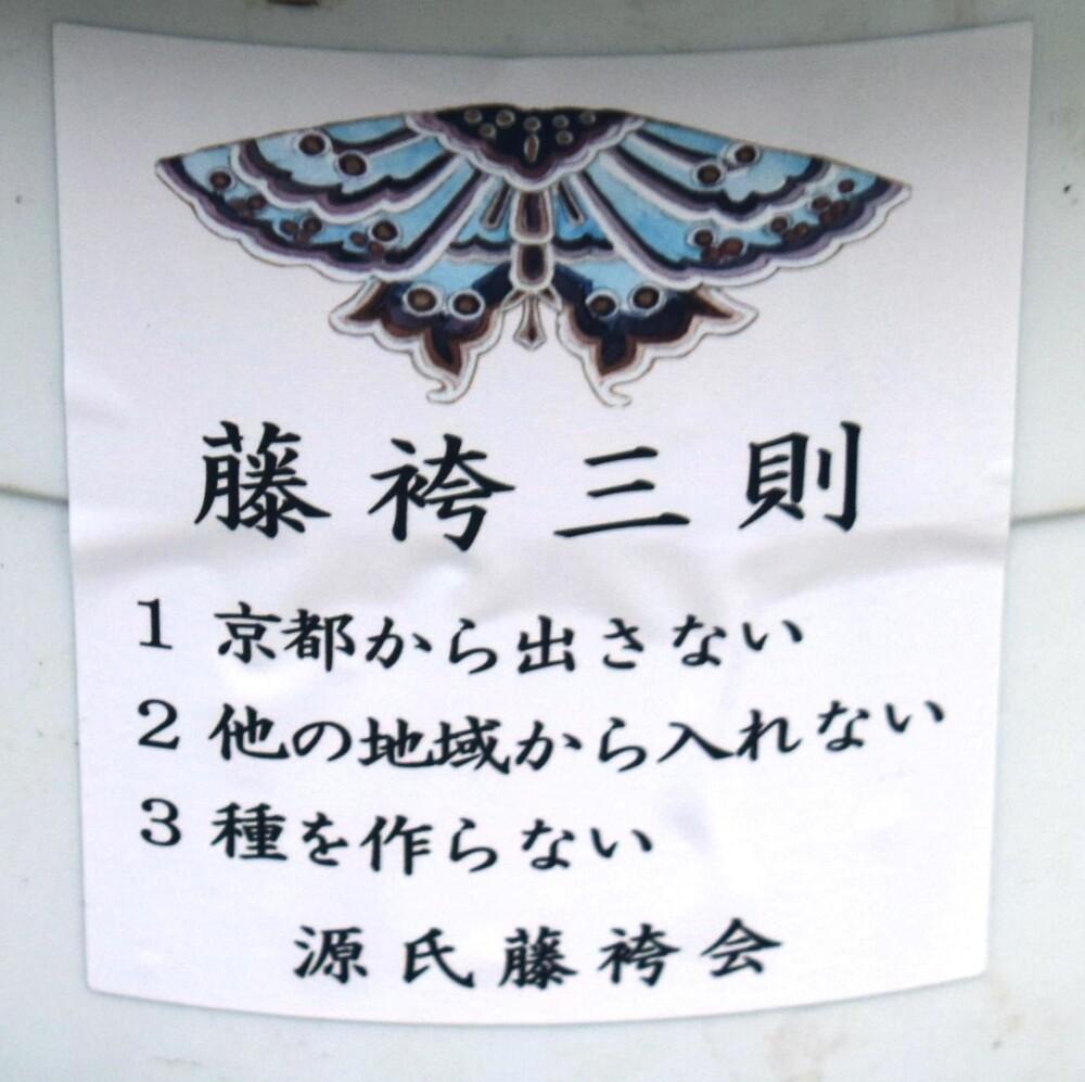 源氏藤袴会の藤袴三則