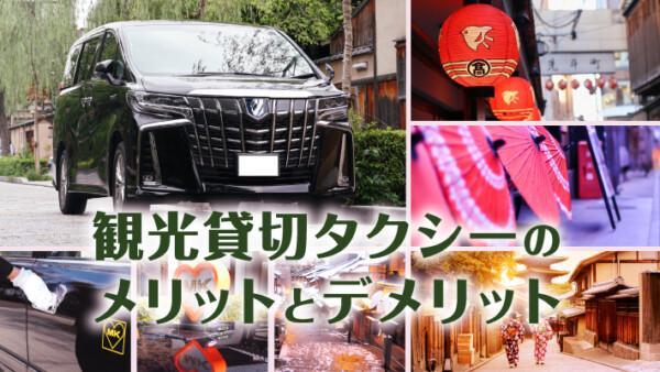 少し特別な旅に。京都を観光貸切タクシーでめぐるメリットとデメリット