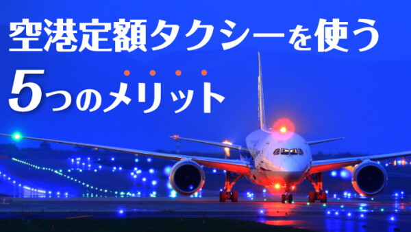 京都から伊丹・関空への移動に空港定額タクシーを使う5つのメリット
