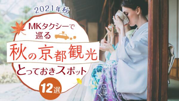 【2021年版】秋の京都観光おすすめスポット12選|MKタクシーのとっておき