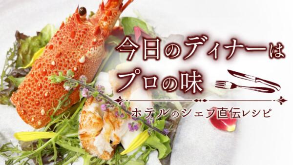 鰹のたたきと枝豆のカクテル仕立て 土佐酢ジュレとともに|ホテルのシェフ直伝レシピ!今日のディナーはプロの味