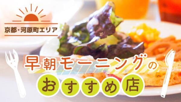 京都・河原町エリアで早朝モーニングならここ!おすすめカフェ10店