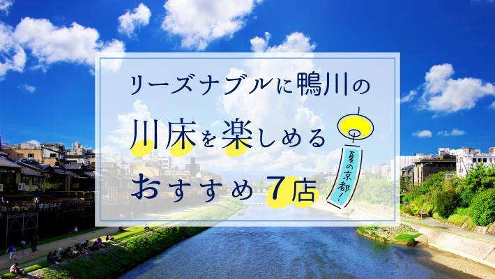 夏の京都なら!リーズナブルに鴨川の川床を楽しめるおすすめ7店