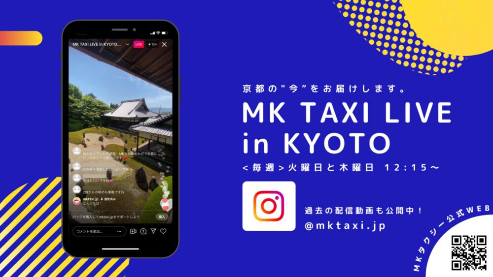 MKタクシーのインスタライブで、<毎週>京都旅行へ!【MK TAXI LIVE in KYOTO】