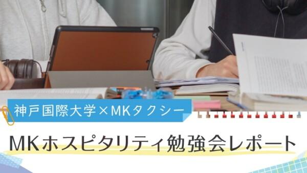 神戸国際大学との産学連携|MKホスピタリティ勉強会レポート