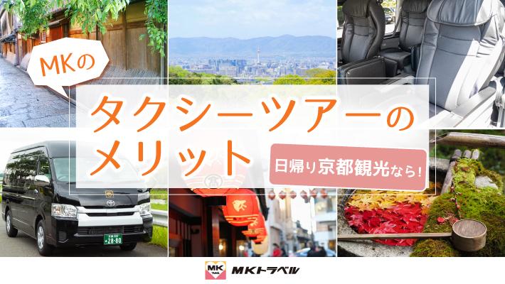日帰り京都観光なら!MKのタクシーツアー10のメリット|MKトラベル