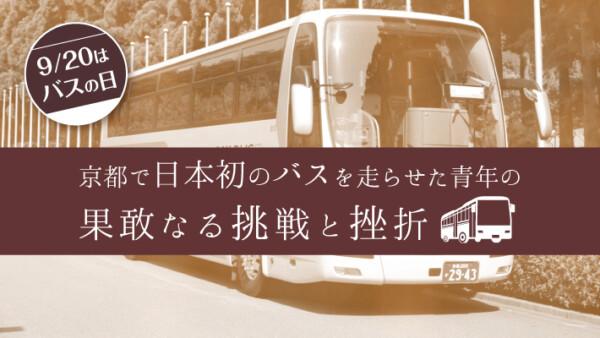 9月20日は「バスの日」京都で日本初のバスを走らせた青年の果敢なる挑戦と挫折