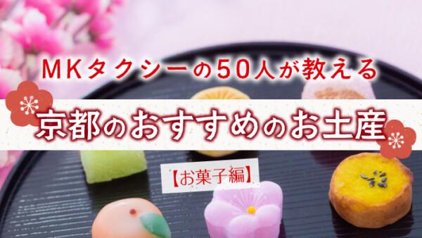 MKタクシーの50人が教える京都のおすすめのお土産【お菓子編】