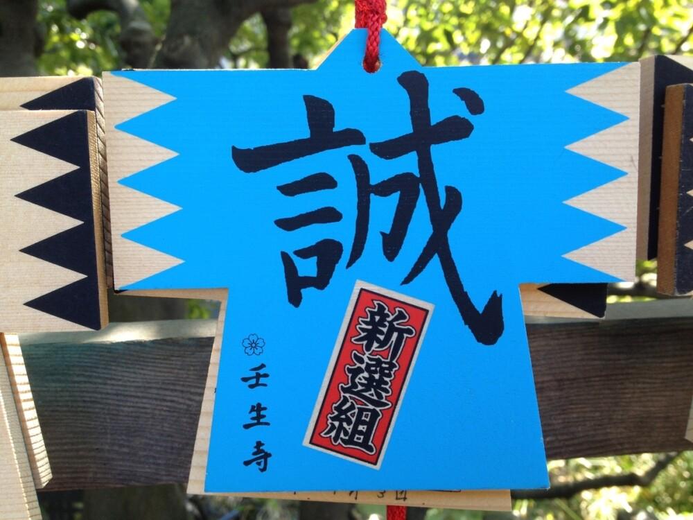 浅葱色のだんだら羽織形の新選組絵馬 壬生寺 撮影:MKタクシー